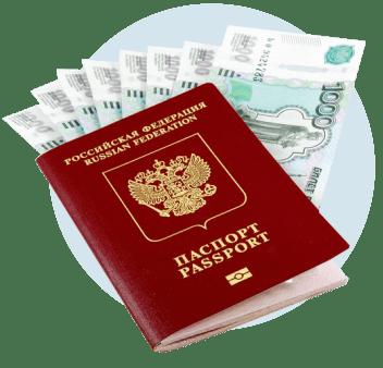 загранпаспорт, деньги