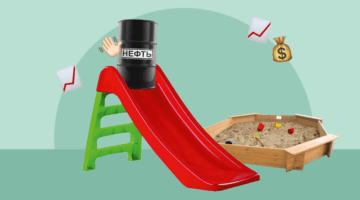Бочка нефти на детской площадке