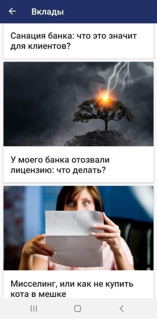 Приложение ЦБ РФ