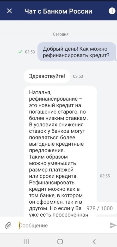 чат с банком России