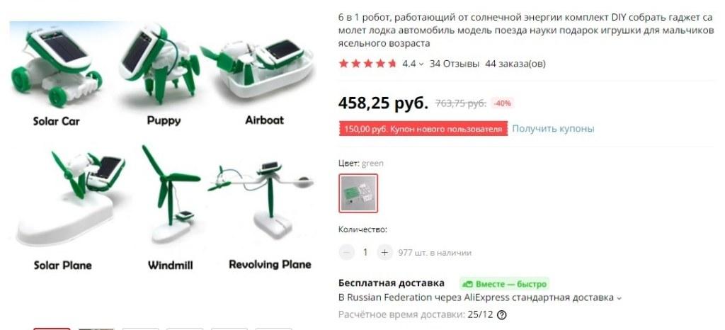 Недорогие роботы-трансформеры в подарок ребенку