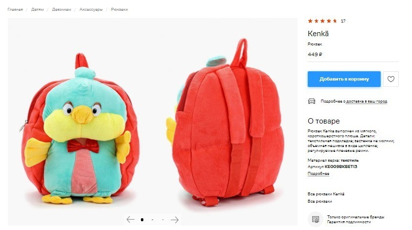 Детский рюкзак-мягкая игрушка