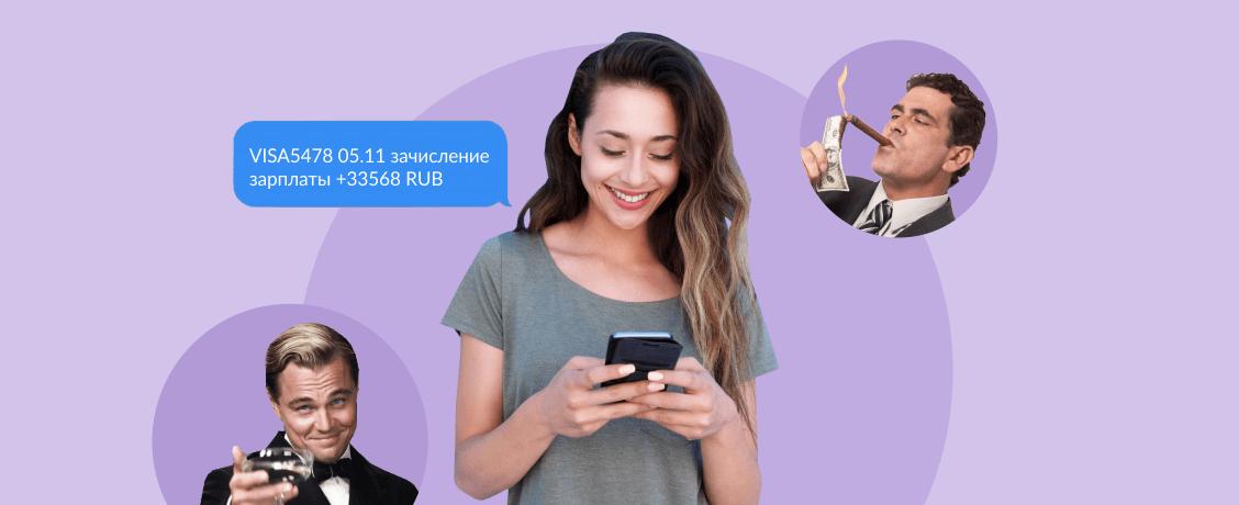 Девушка с телефоном в руках читает сообщение о зачислении зарплаты