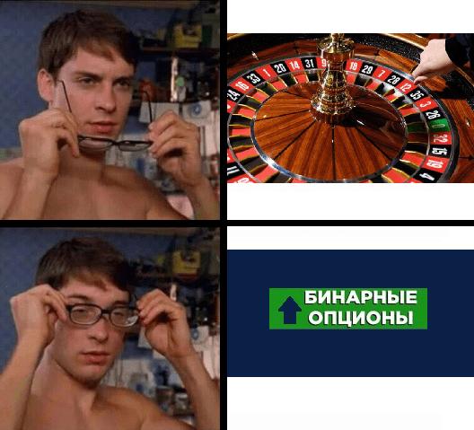 Бинарные опционы - это как игра в рулетку
