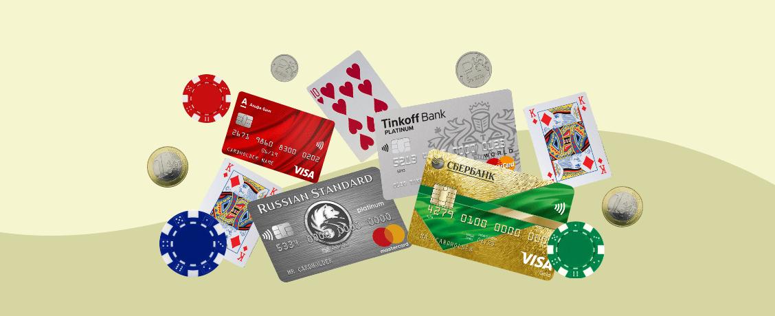 Выгода с кредитной карты