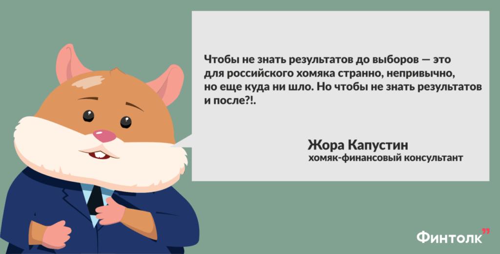 хомяк Жора Карустин