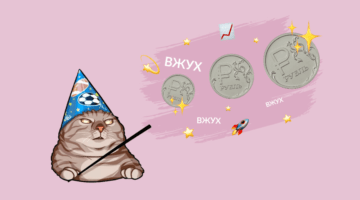 кот вжух рубль магия рост