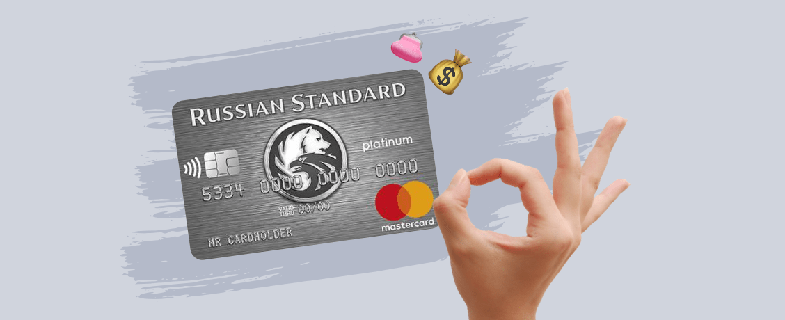Кредитка Platinum банка «Русский Стандарт»