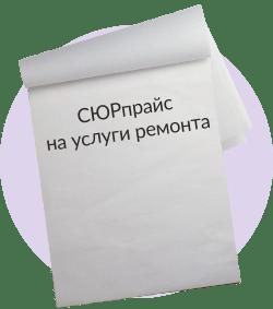 Лист бумаги с надписью: «СЮРпрайс на услуги ремонта»
