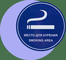 табличка «Место для курения»