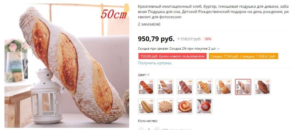 Декоративная подушка хлеб