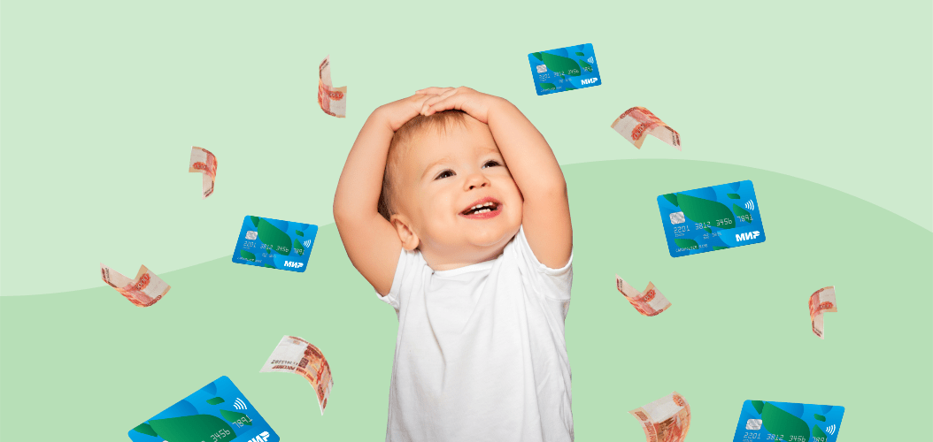 ребенок карта МИР деньги