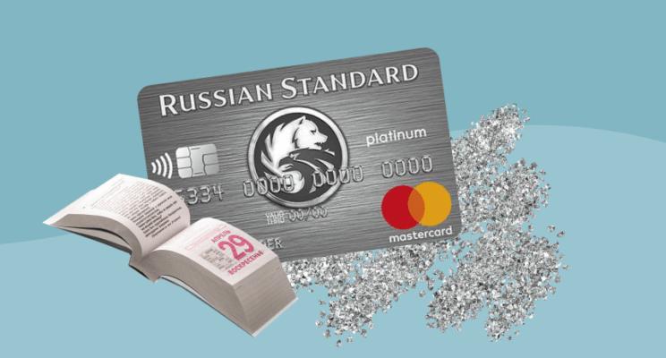Как взять кредит на 100 дней и не платить проценты с банком Русский стандарт