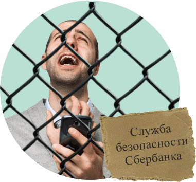 """""""Служба безопасности Сбербанка"""""""