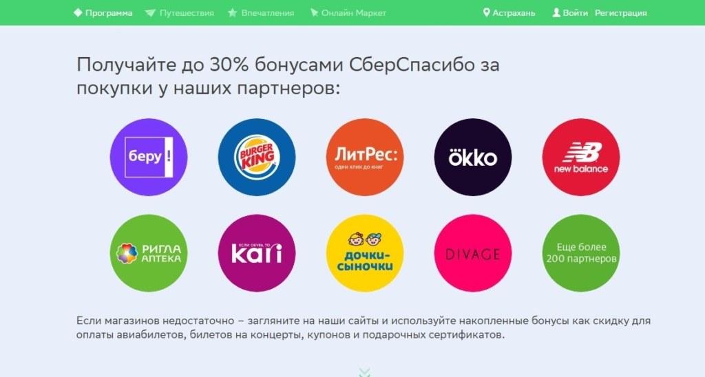 Партнеры СберСпасибо
