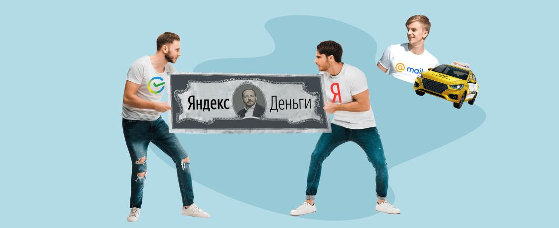 Развод Сбербанка и Mail.ru