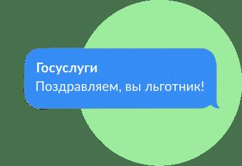 """СМС """"Поздравляем, вы льготник!"""" от абонента Госуслуги"""