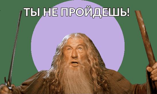 """мем из """"Властелина колец"""""""