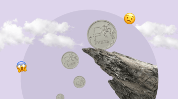 В ожидании девальвации