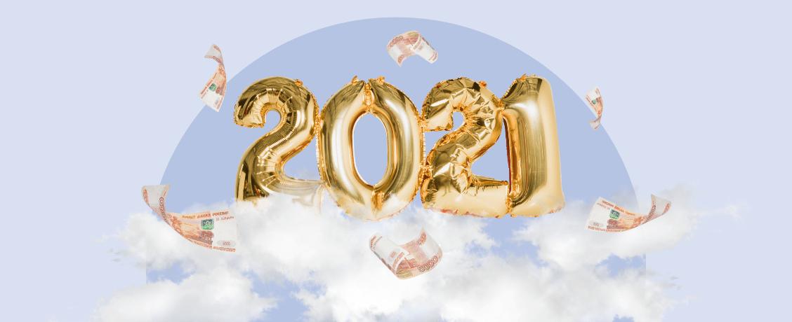 10 идей для бизнеса в 2021 году