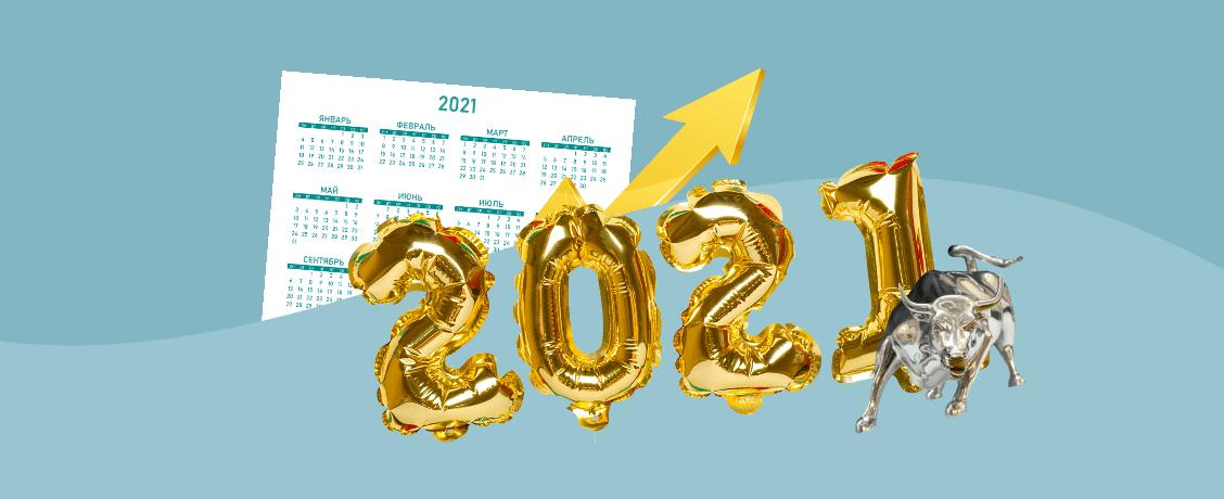 график работы фондовых бирж в 2021 году