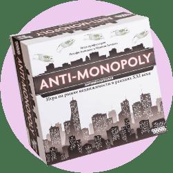 Антимонополия — брат-близнец классической монополии