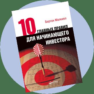 Бертон Малкиел «Десять главных правил для начинающего инвестора»