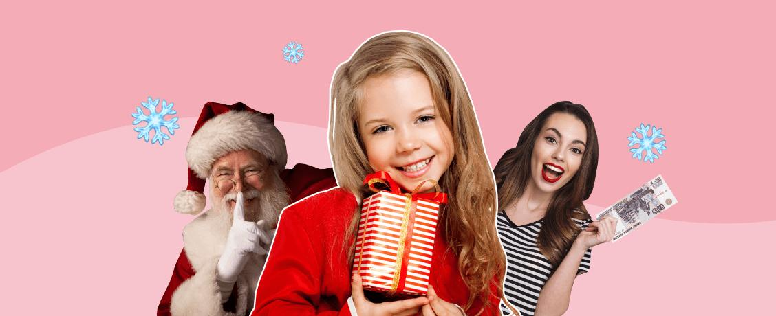 Что подарить ребенку на Новый год: 10 вариантов дешевле 500 рублей