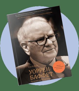 Элис Шрёдер «Уоррен Баффет. Лучший инвестор мира»
