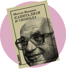 Милтон Фридман «Капитализм и свобода»