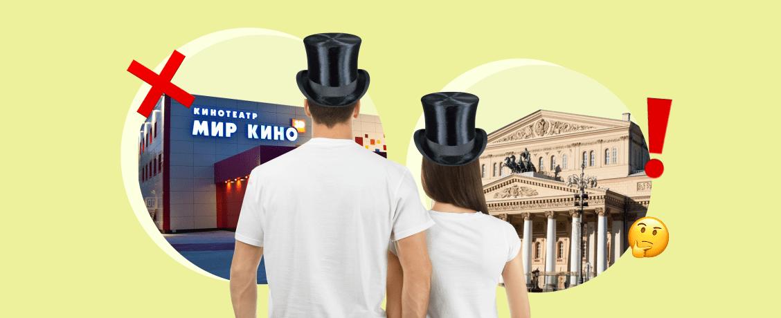 Искусство во время пандемии: как сходить в театр задешево