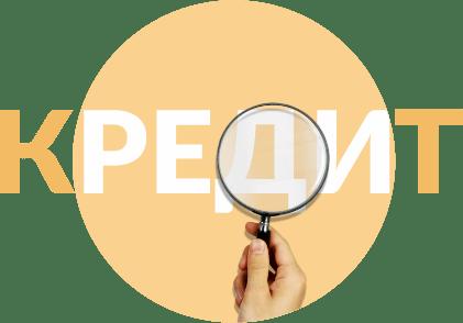 Пункт первый: проверить условия закрытия кредита