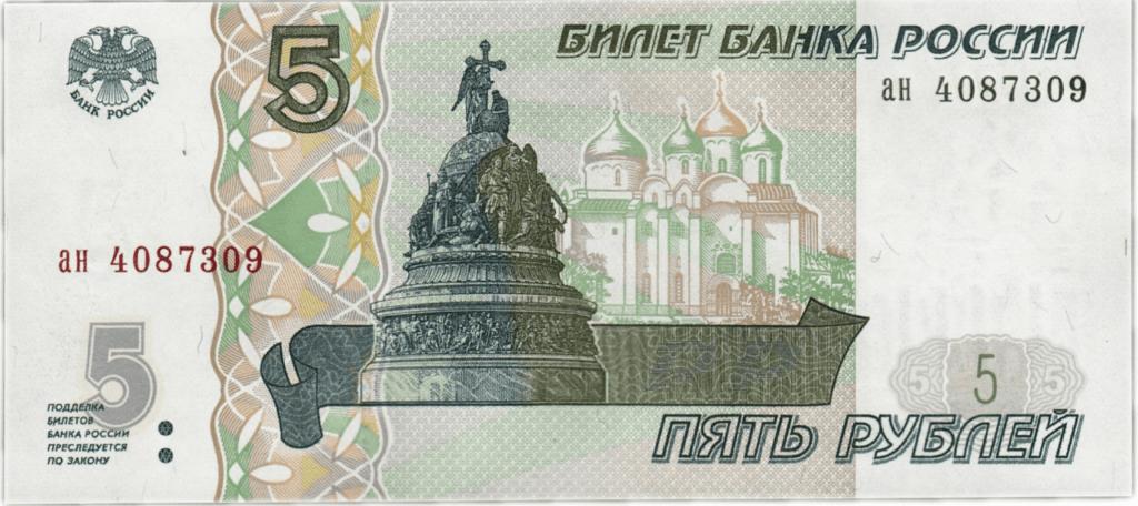 куюра в пять рублей