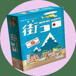 Мачи Коро — японская популярная игра, в которой вы являетесь мэром города