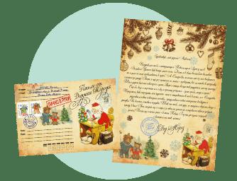 Писать письма от Деда Мороза