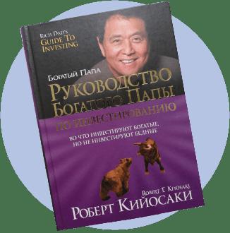 Роберт Кийосаки «Руководство богатого папы по инвестированию»