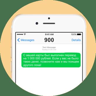 Странная инициатива банка: звонки и СМС