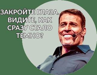 Тони Роббинс