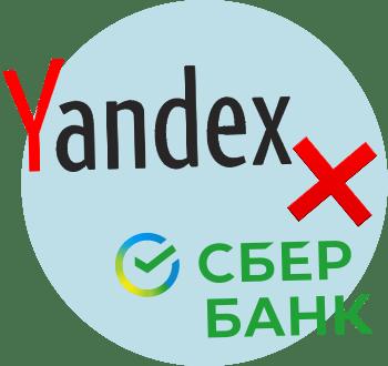 «Яндекс» разошелся со «Сбербанком»