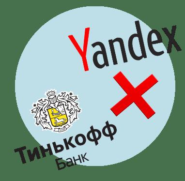 «Яндекс» не купил «Тинькофф»