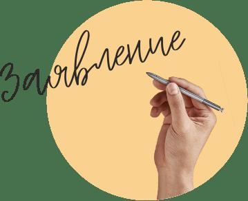 Пункт второй: подать заявление на полное закрытие кредита