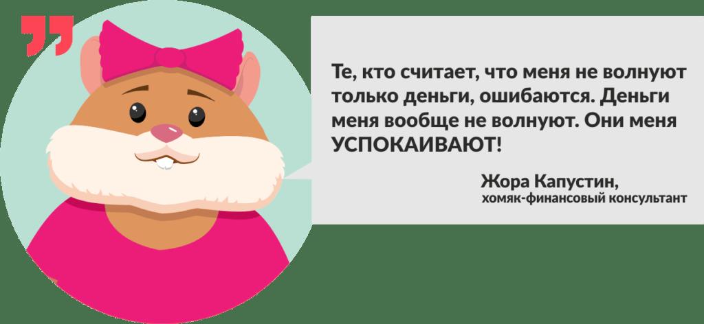 хомяк Светлана Капустина
