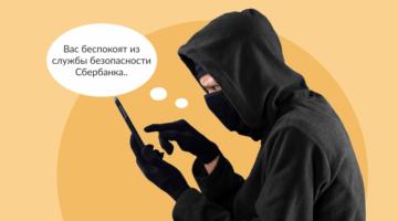 Пять главных признаков телефонных мошенников по версии Банка России