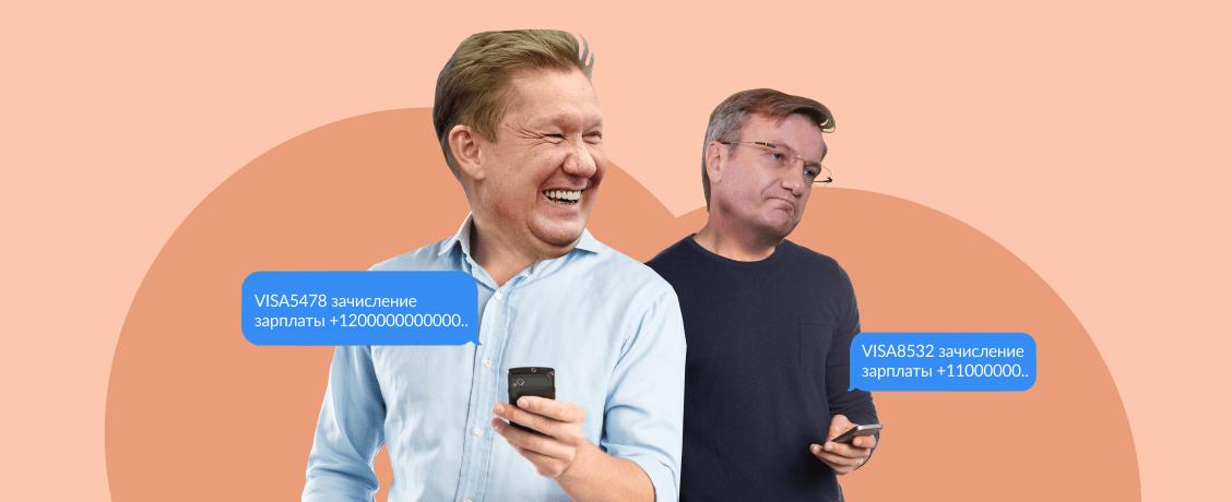 Сколько получают Миллер и Греф? Зарплаты топ-менеджеров российских госпредприятий