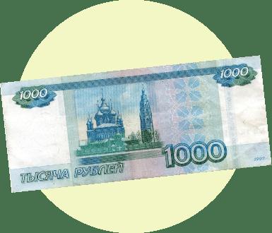 Тратим 1 000 рублей в 2011 году