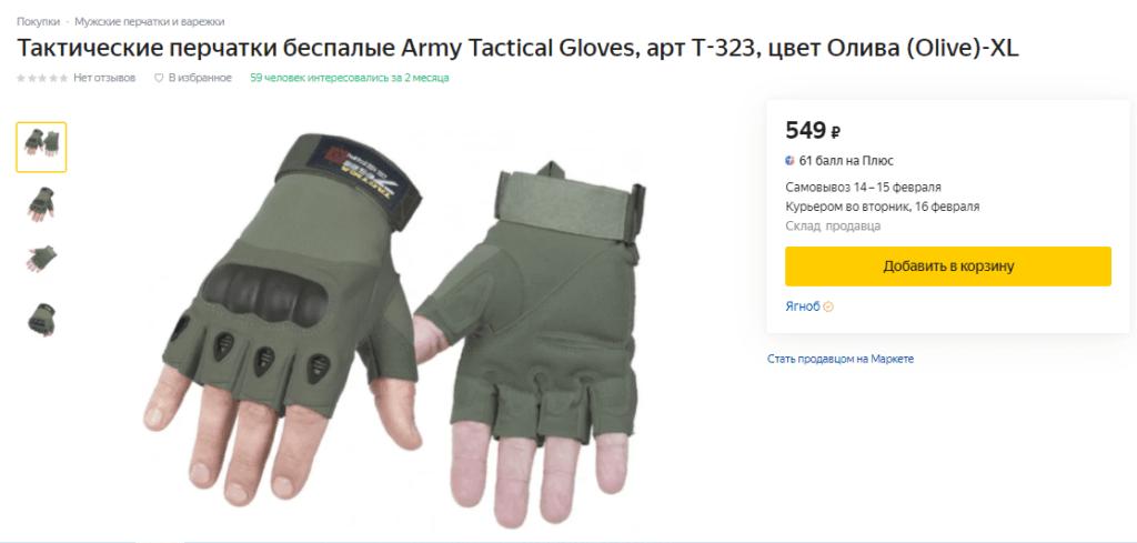 Тактические перчатки на 23 февраля