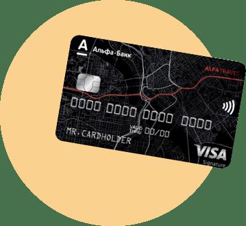 Альфа-банк: Alfa Travel