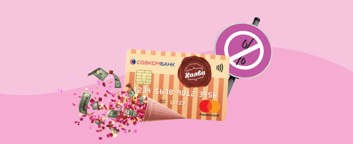 Отсрочка платежа: как покупать с картой рассрочки