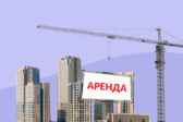 Как сдать квартиру в новостройке без проблем: советы арендодателям