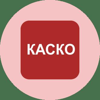 Что такое КАСКО каско